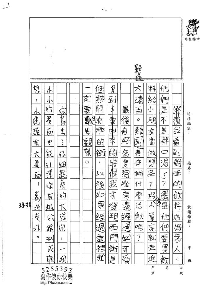 106W3304彭和音 (2)
