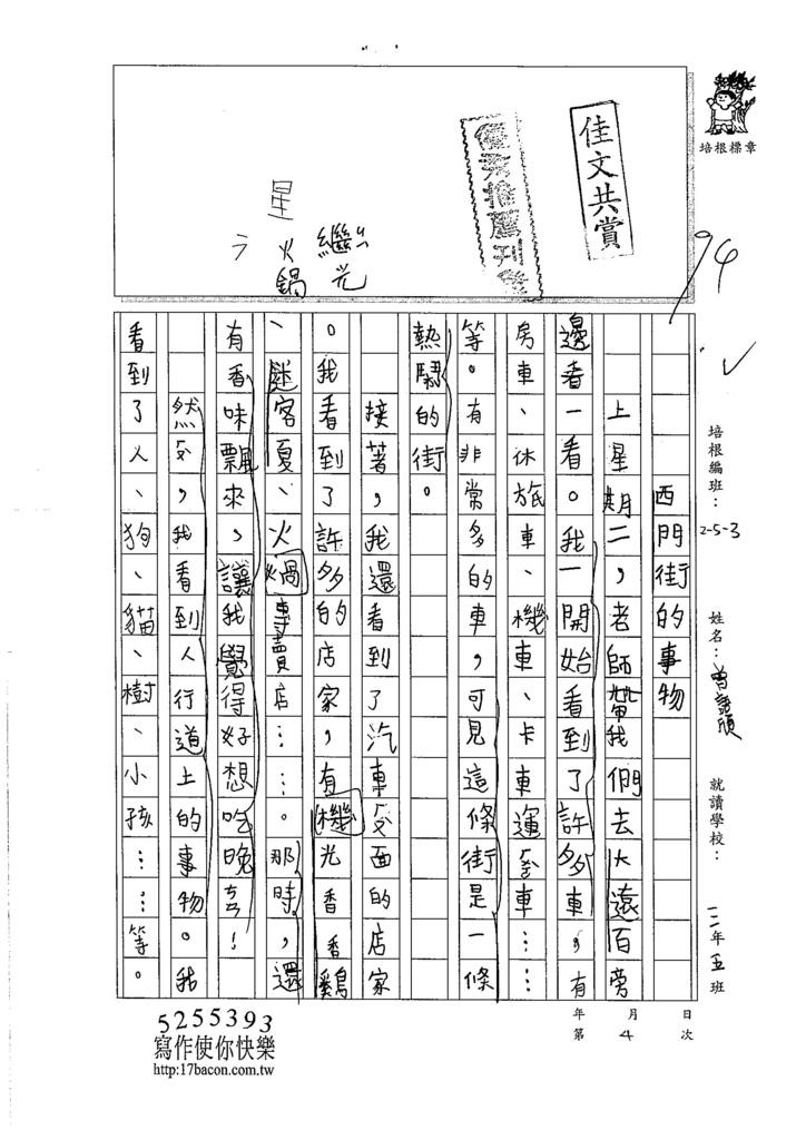 106W3304曾語頎 (1)