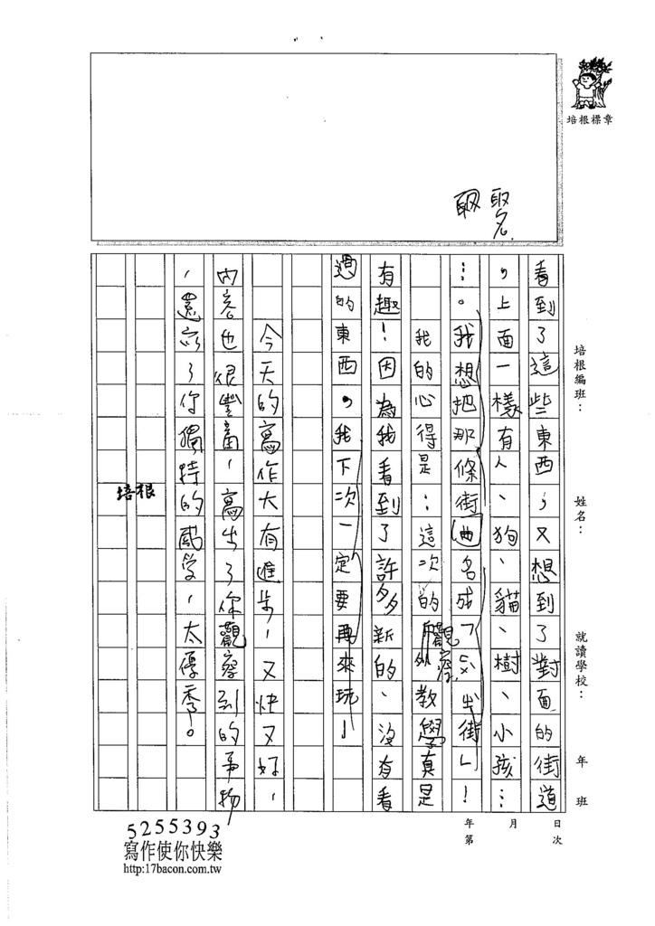 106W3304曾語頎 (2)