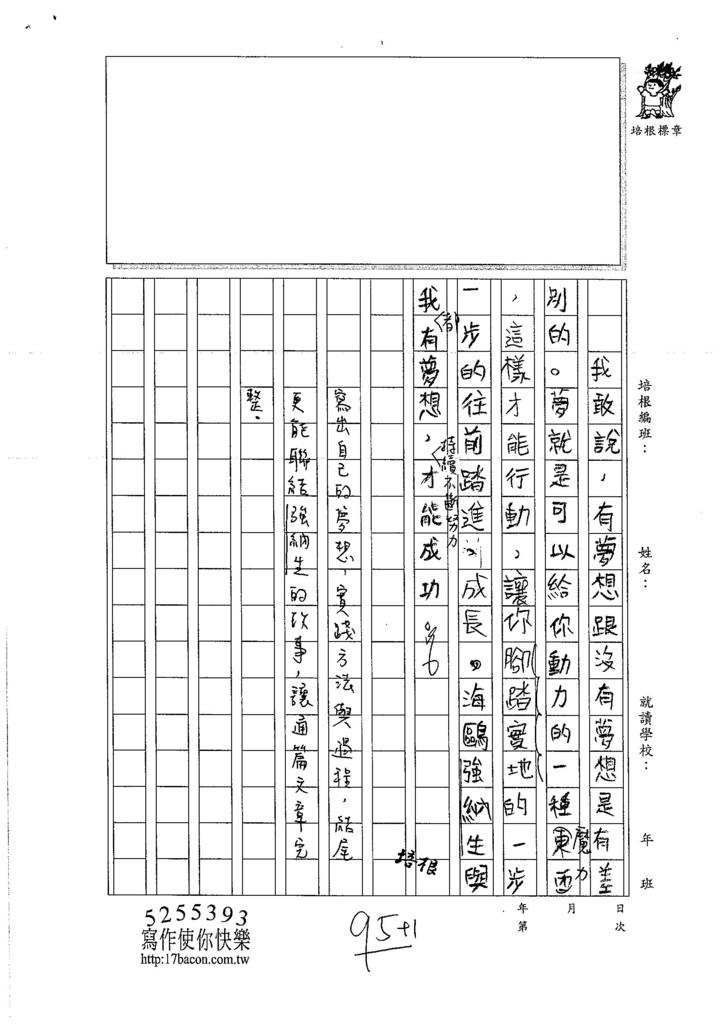 106W6304盧昱丞 3