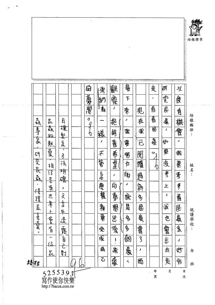 106W6304鍾耀緯 (3)