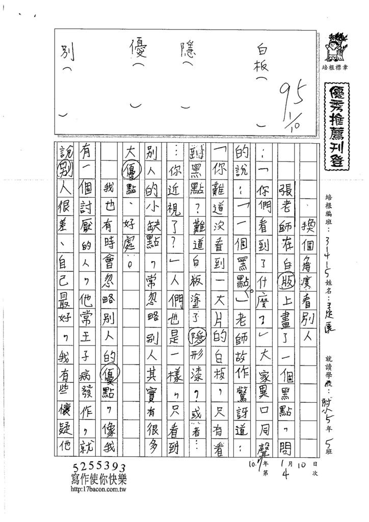 106W5304王定康 (1)