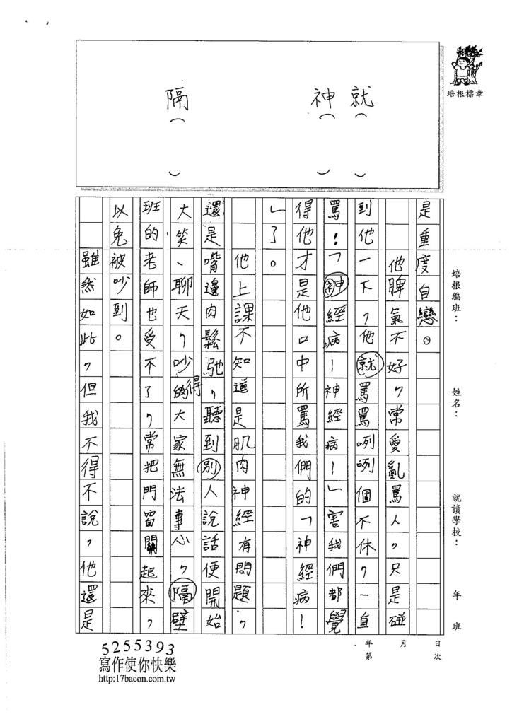 106W5304王定康 (2)