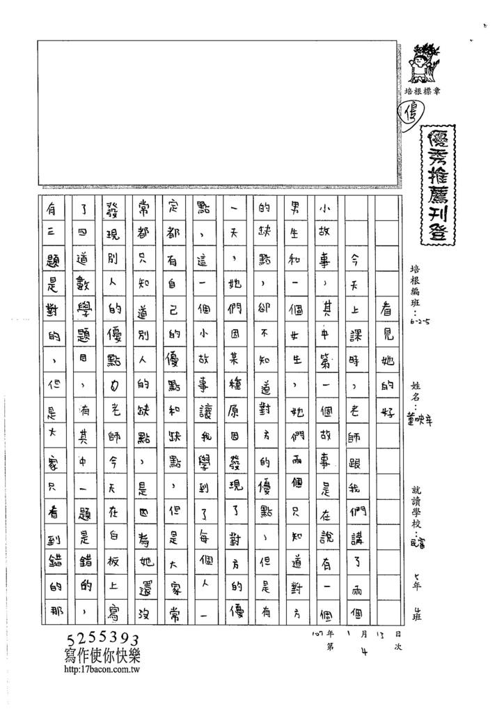 106W5304董映辛 (1)