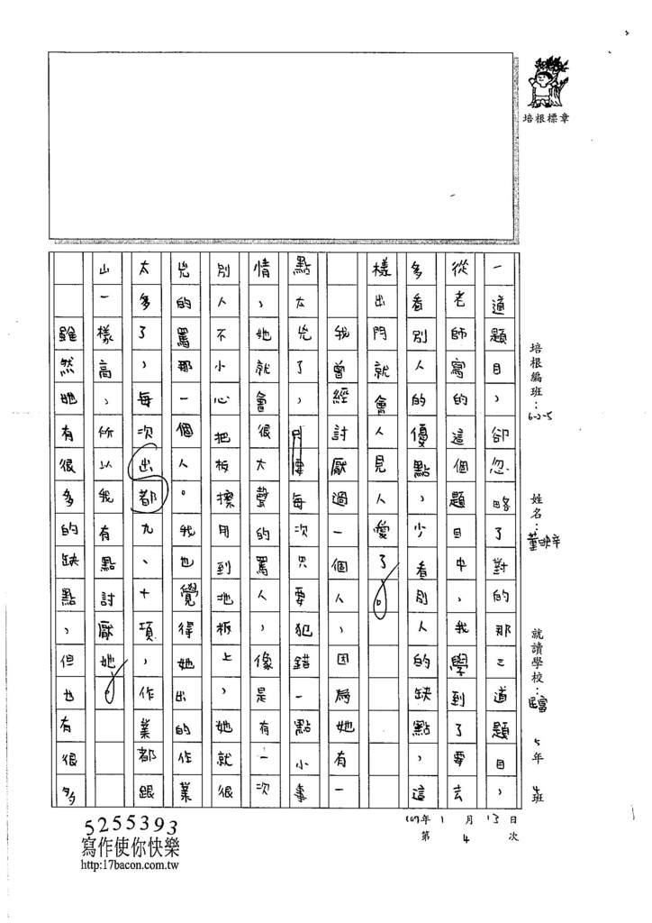106W5304董映辛 (2)