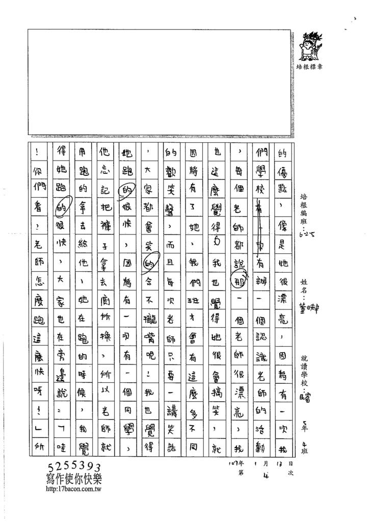 106W5304董映辛 (3)