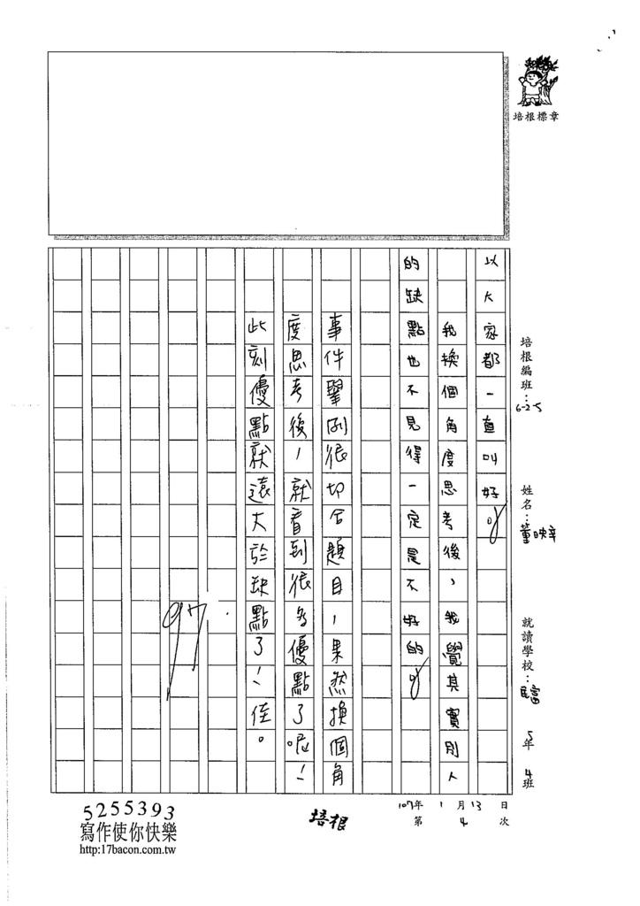 106W5304董映辛 (4)