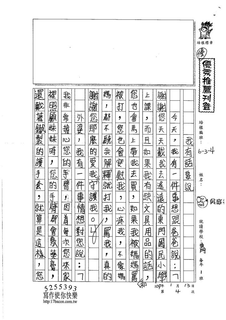 106W4304吳庭褕 (1)