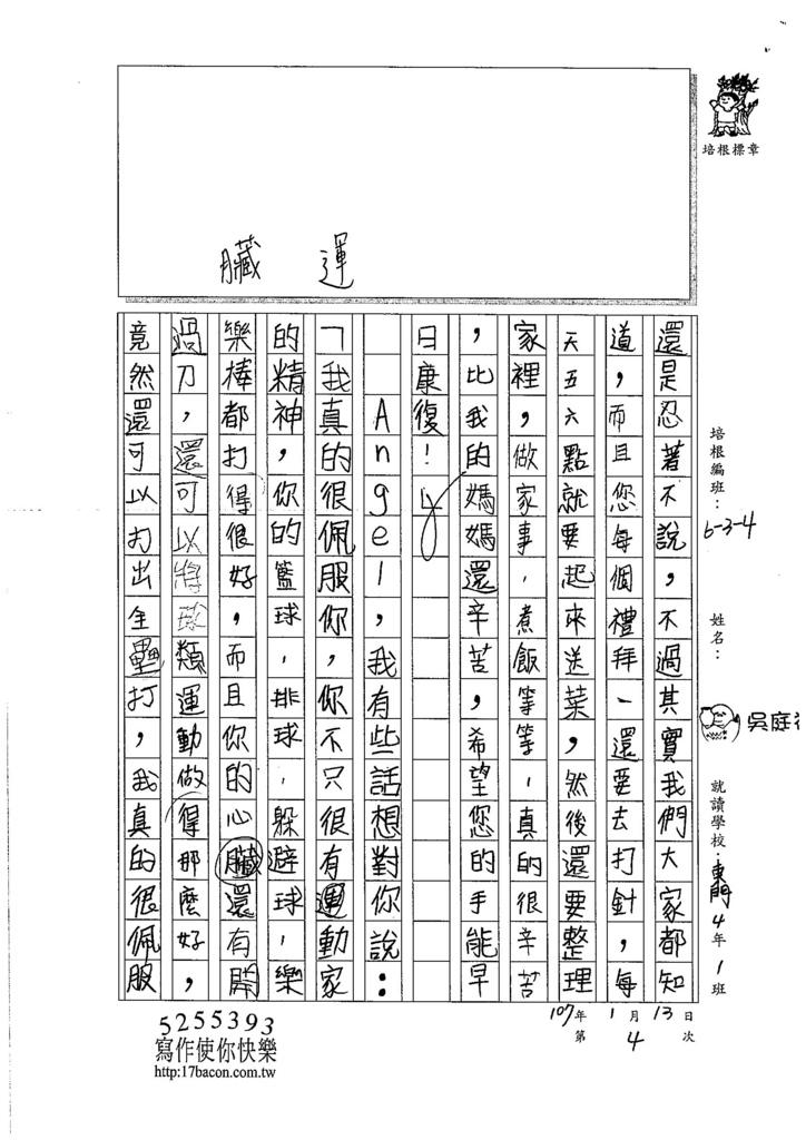 106W4304吳庭褕 (2)