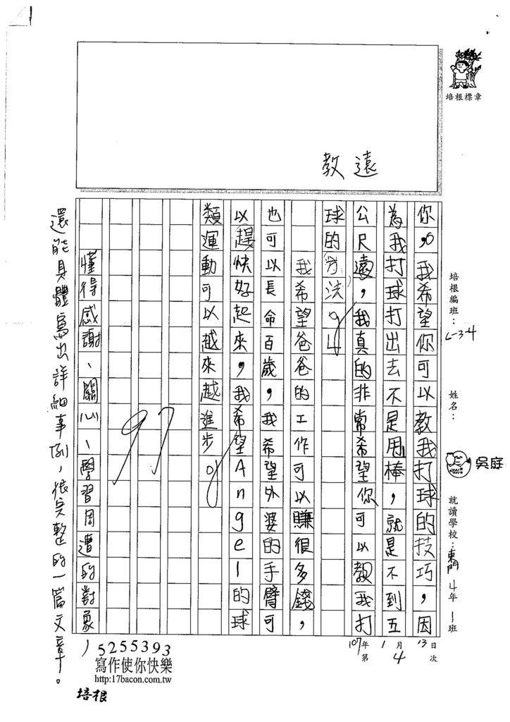 106W4304吳庭褕 (3)
