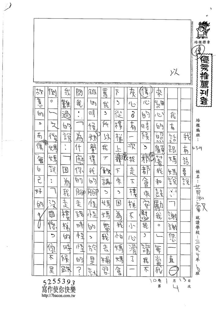 106W4304黃泓叡 (1)