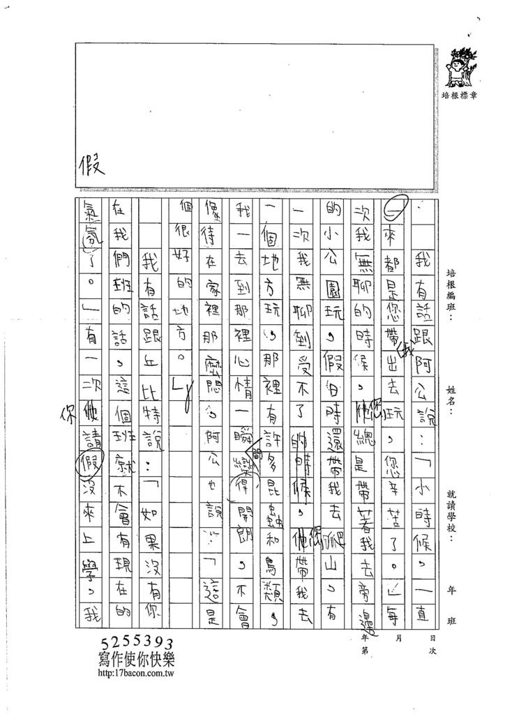106W4304黃泓叡 (2)