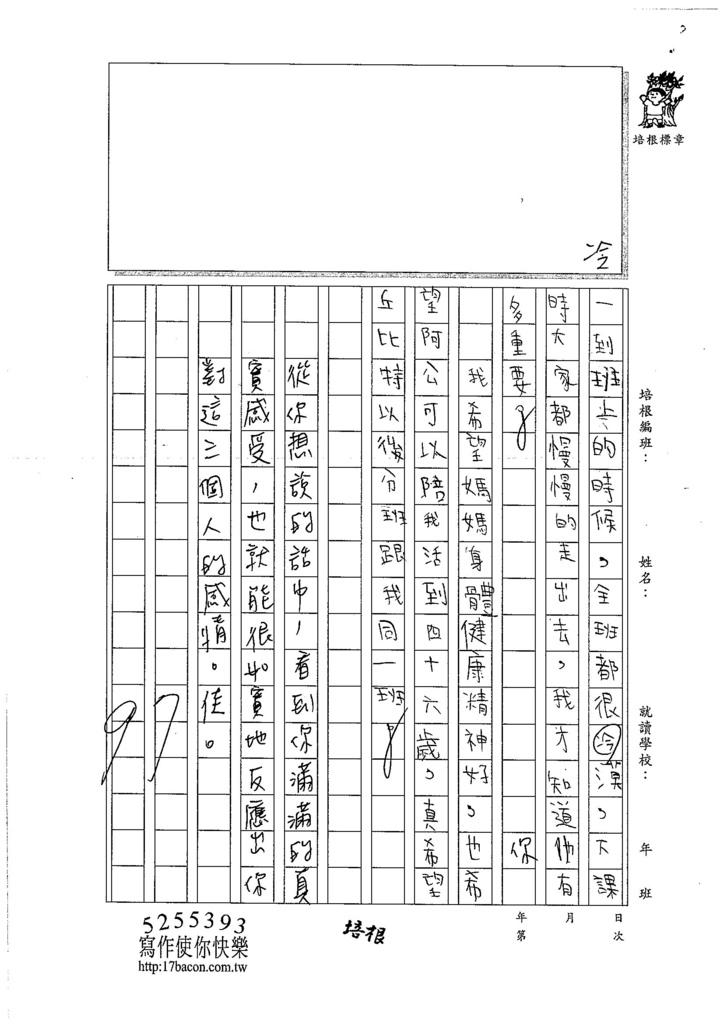 106W4304黃泓叡 (3)