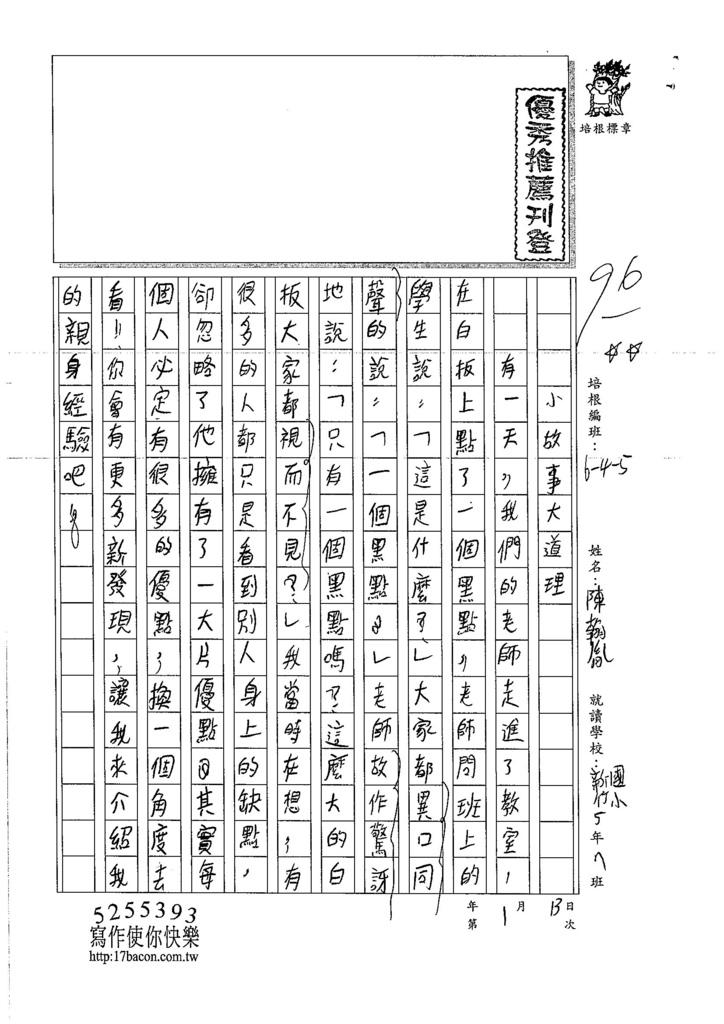 106W5304陳翰胤 (1)