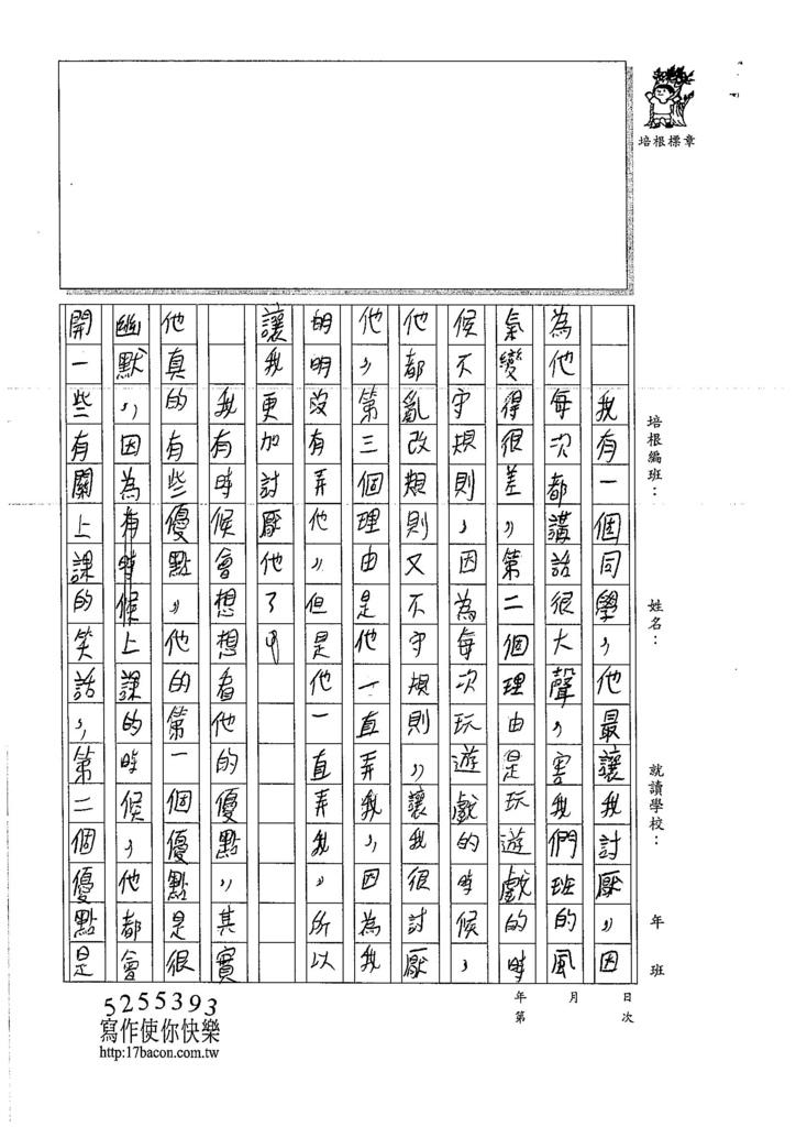 106W5304陳翰胤 (2)