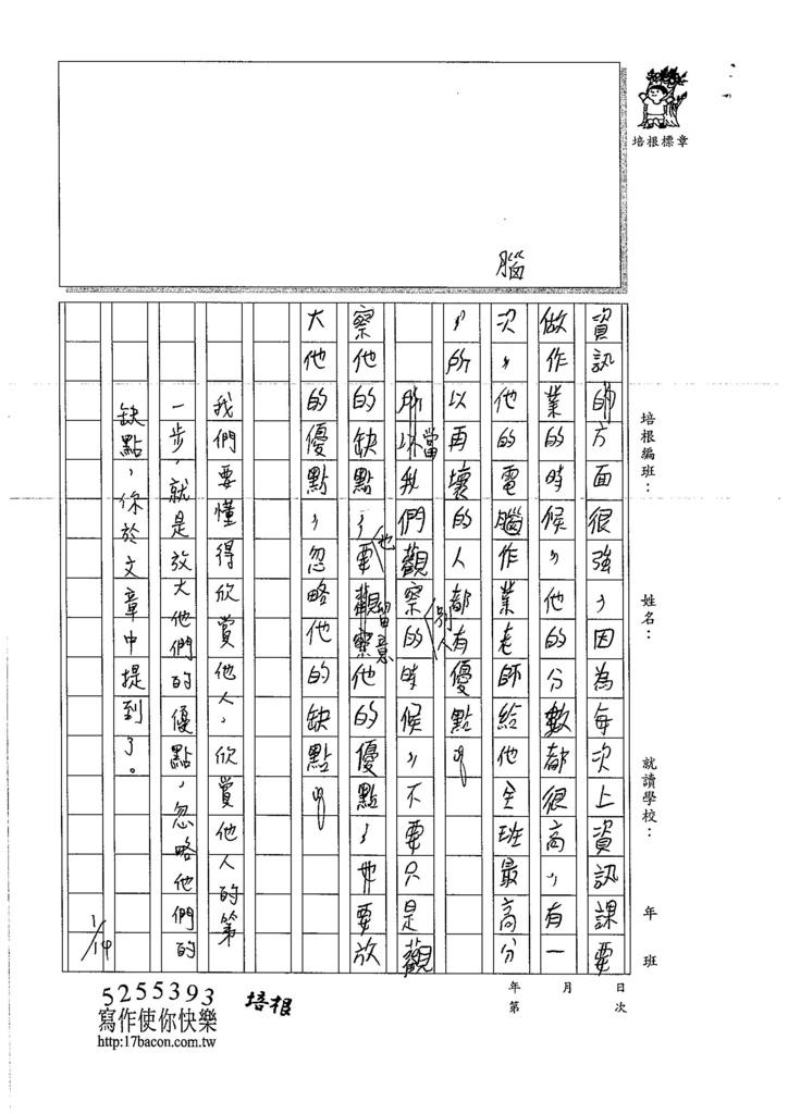 106W5304陳翰胤 (3)