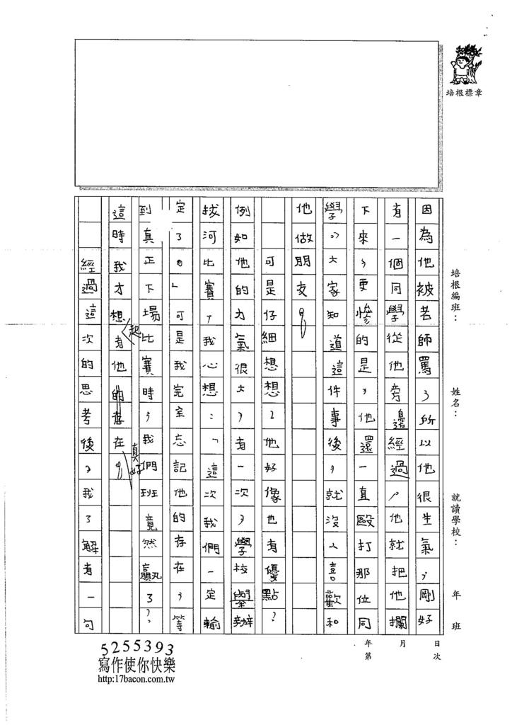 106W5304余昊威 (2)