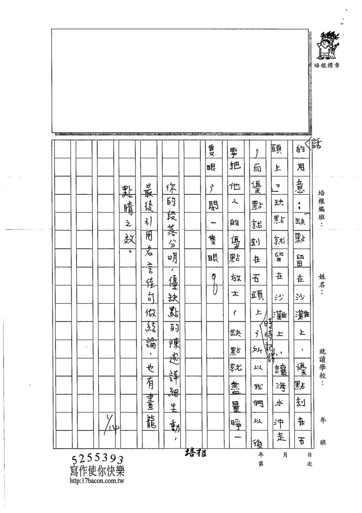 106W5304余昊威 (3)