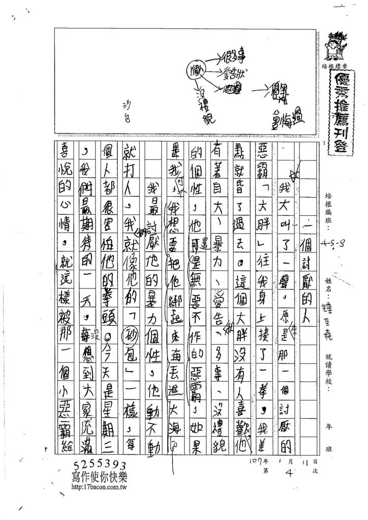 106WS304鍾至堯 (1)