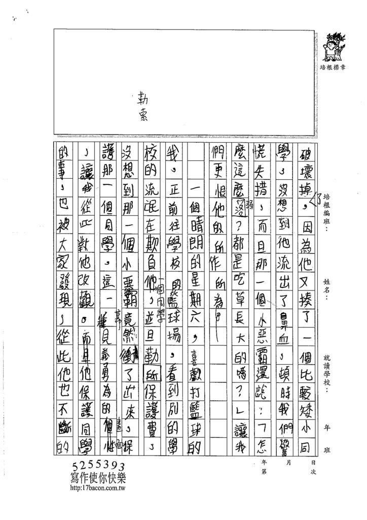 106WS304鍾至堯 (2)
