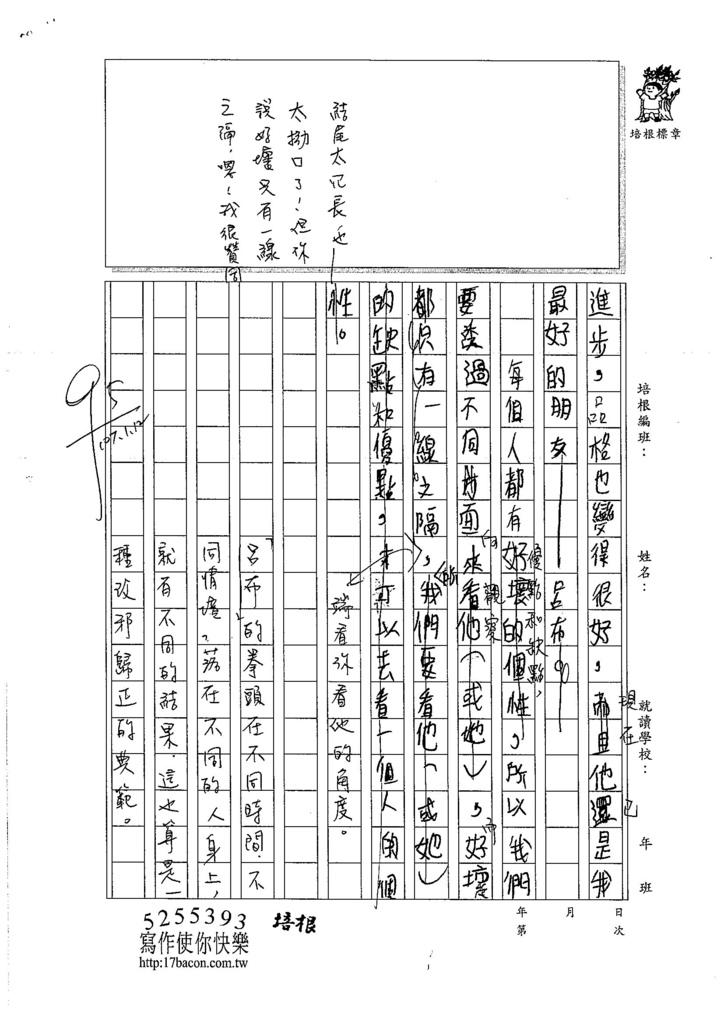 106WS304鍾至堯 (3)