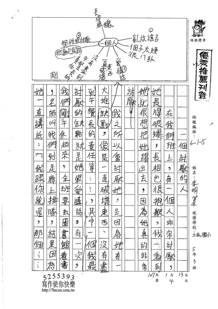 106W5304李明蓁 (1)