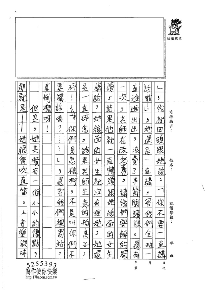 106W5304李明蓁 (2)