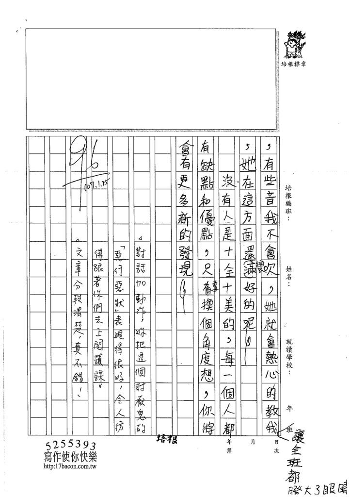 106W5304李明蓁 (3)