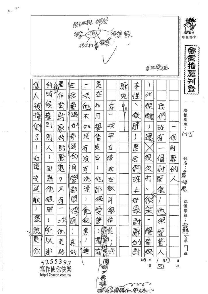 106W5304黃梓恩 (1)