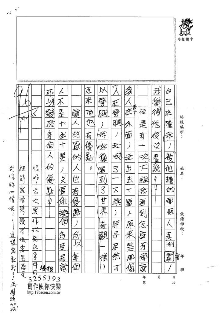 106W5304黃梓恩 (2)