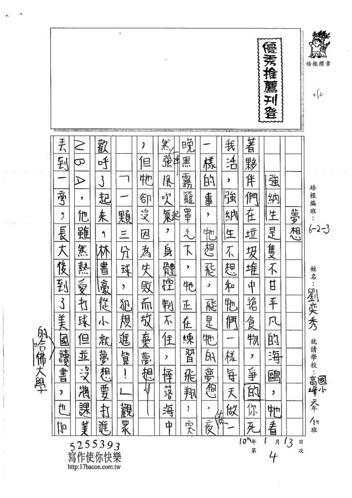 106W6304劉奕秀 (1)