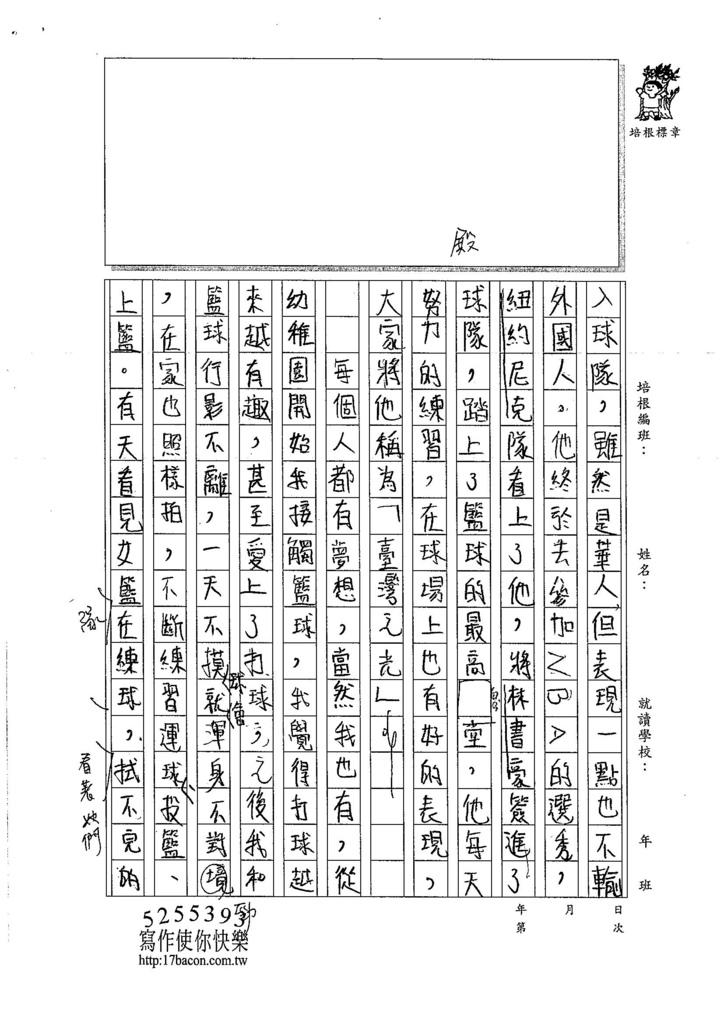 106W6304劉奕秀 (2)