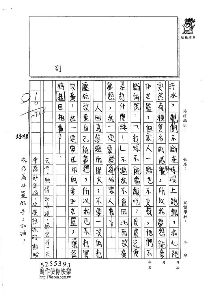 106W6304劉奕秀 (3)
