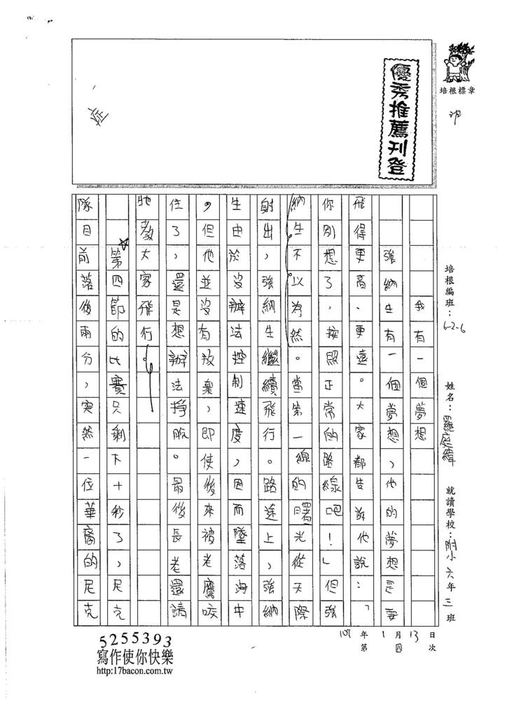 106W6304羅庭緯 (1)
