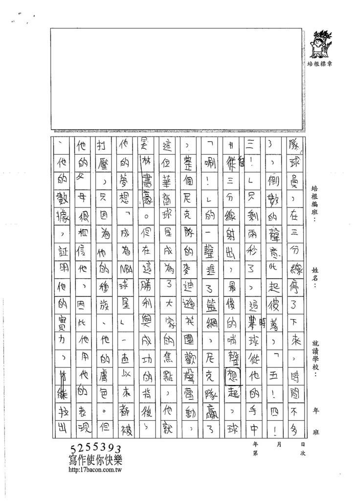 106W6304羅庭緯 (2)