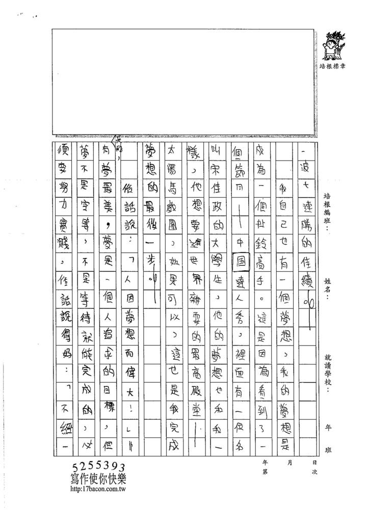 106W6304羅庭緯 (3)