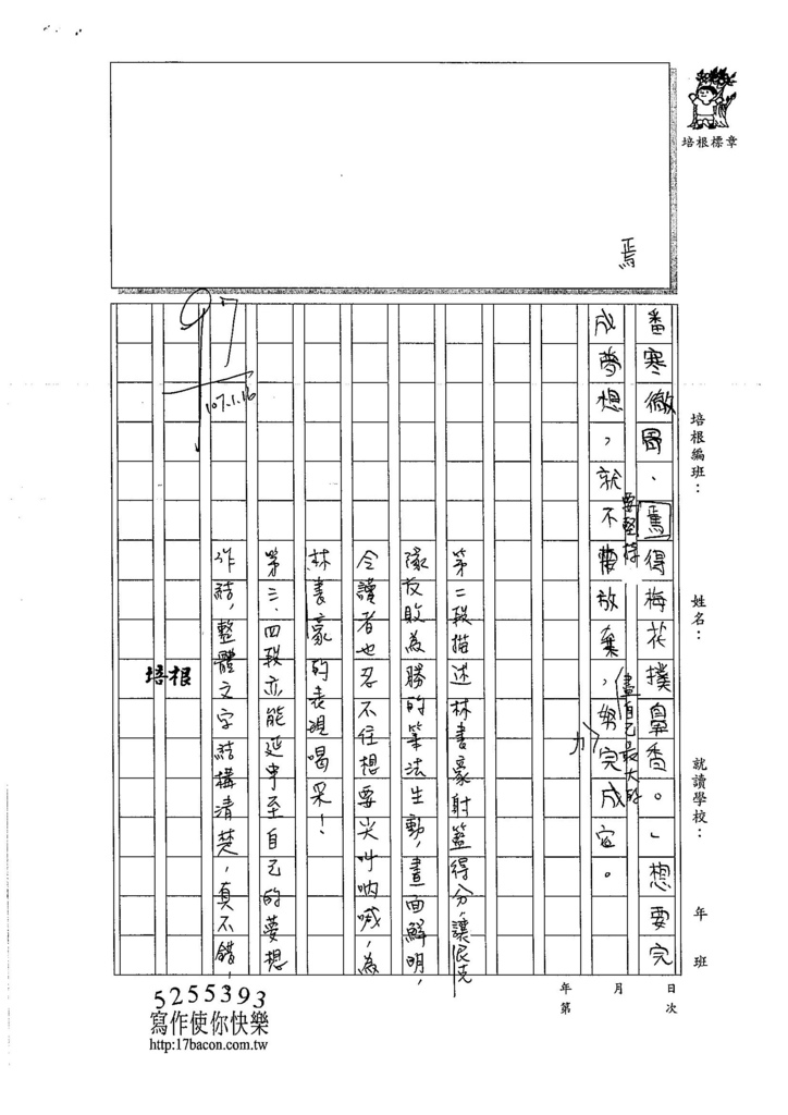 106W6304羅庭緯 (4)
