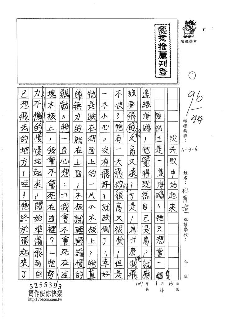 106W6304杜育瑄 (1)