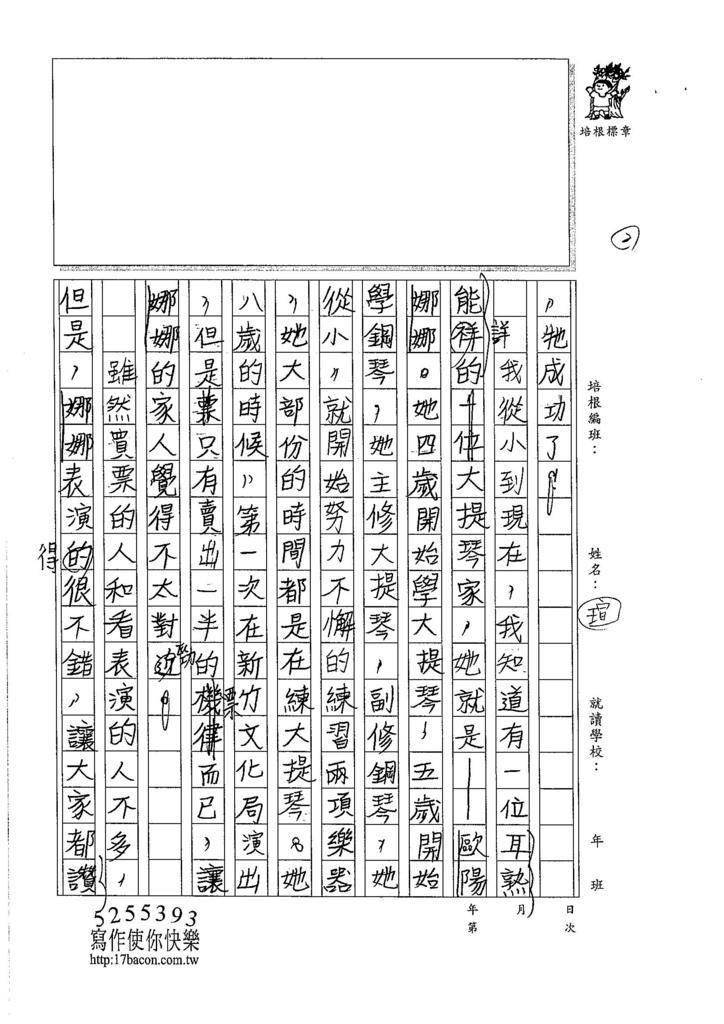 106W6304杜育瑄 (2)