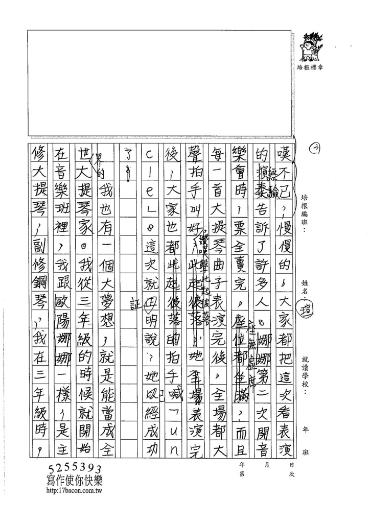 106W6304杜育瑄 (3)