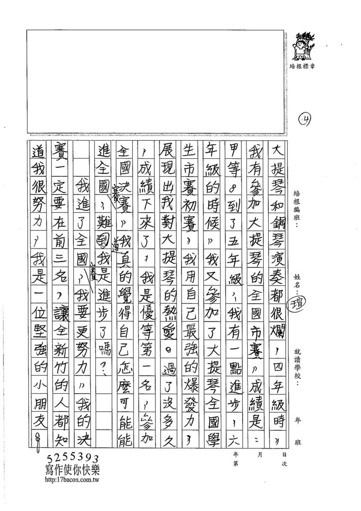 106W6304杜育瑄 (4)
