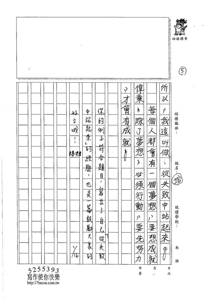 106W6304杜育瑄 (5)