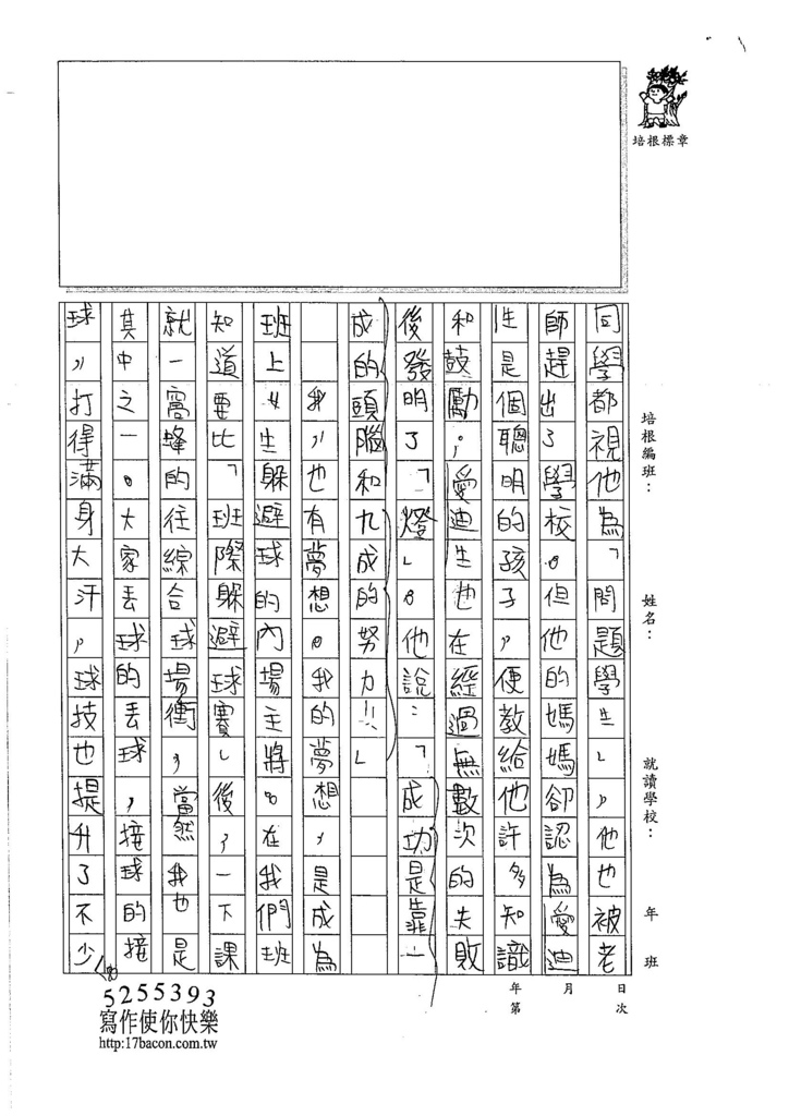 106W6304張嘉芯 (2)