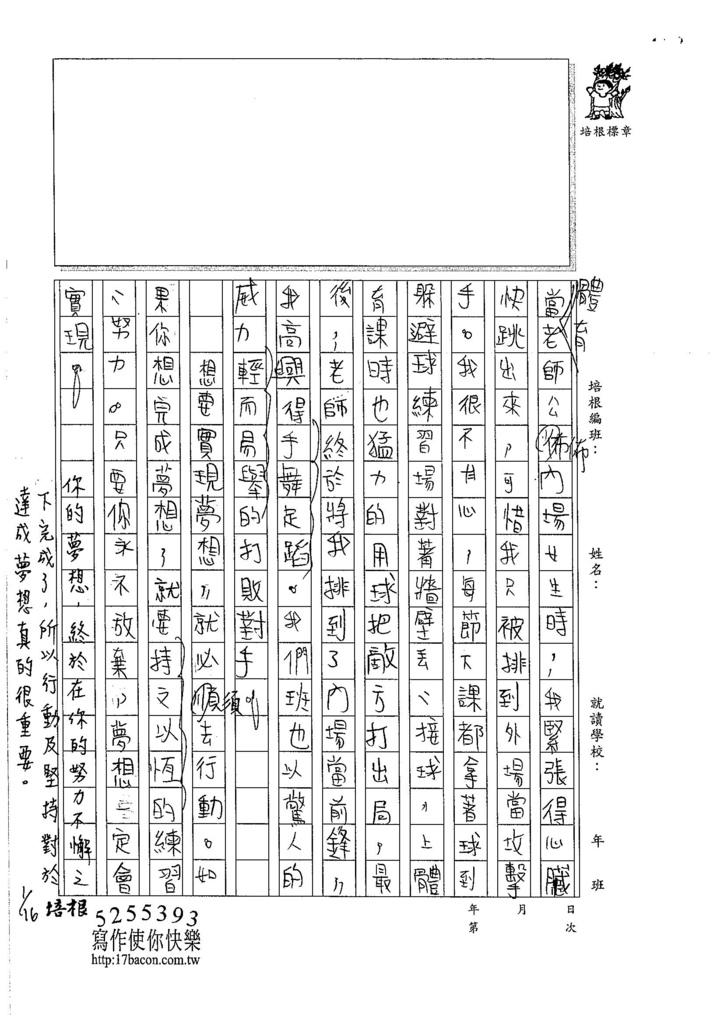 106W6304張嘉芯 (3)