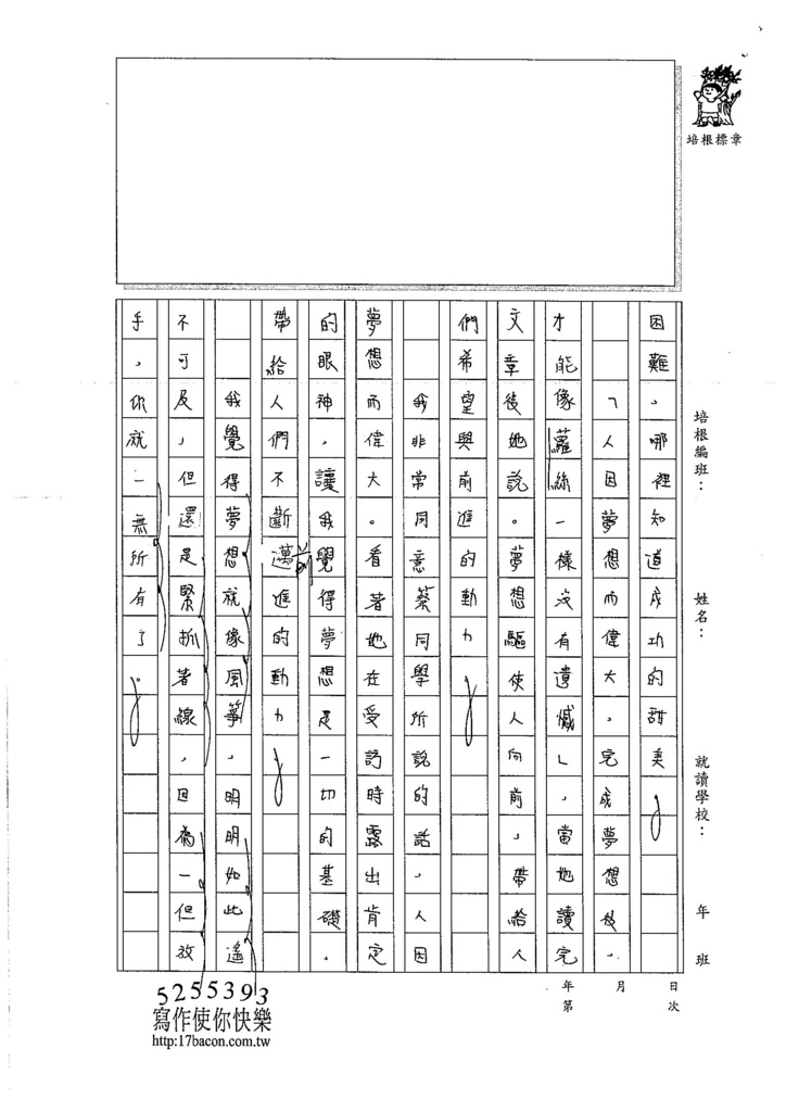 106WG304陳宣叡  (2)