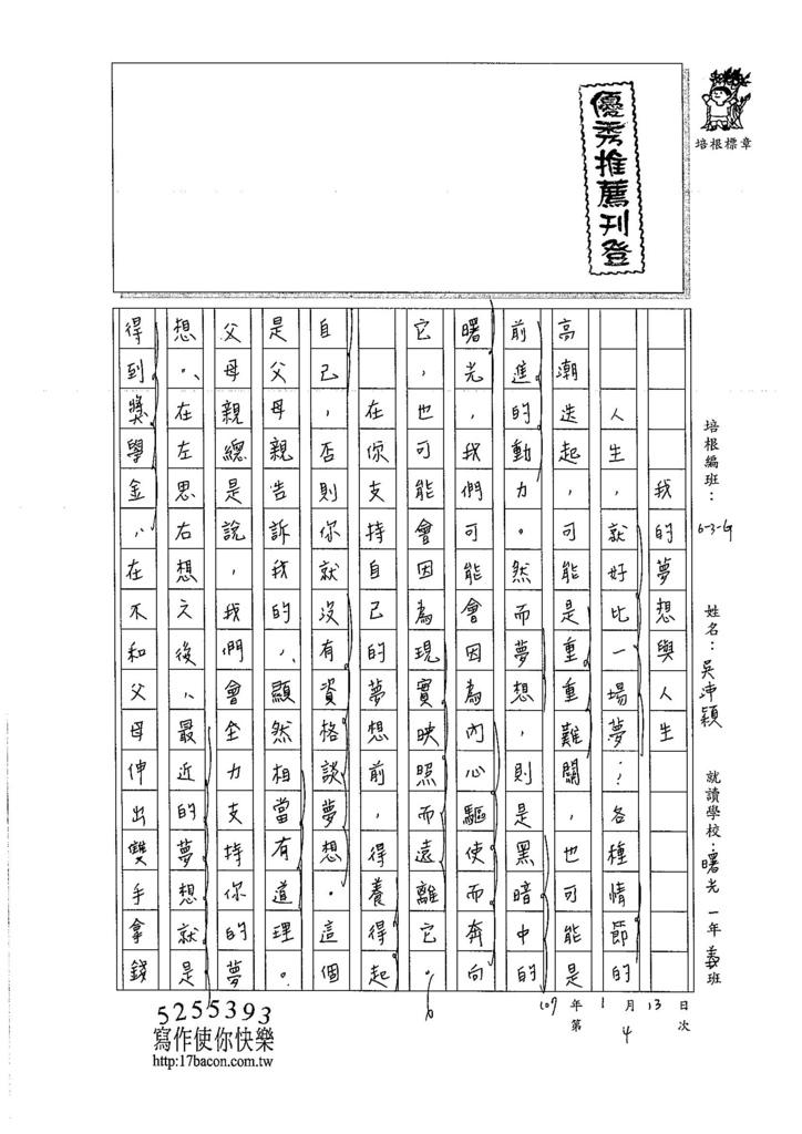 106WG304吳沛穎  (1)