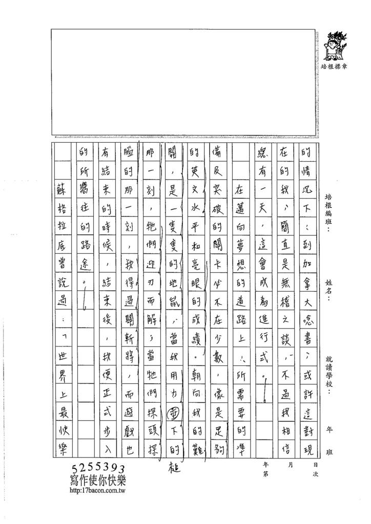 106WG304吳沛穎  (2)