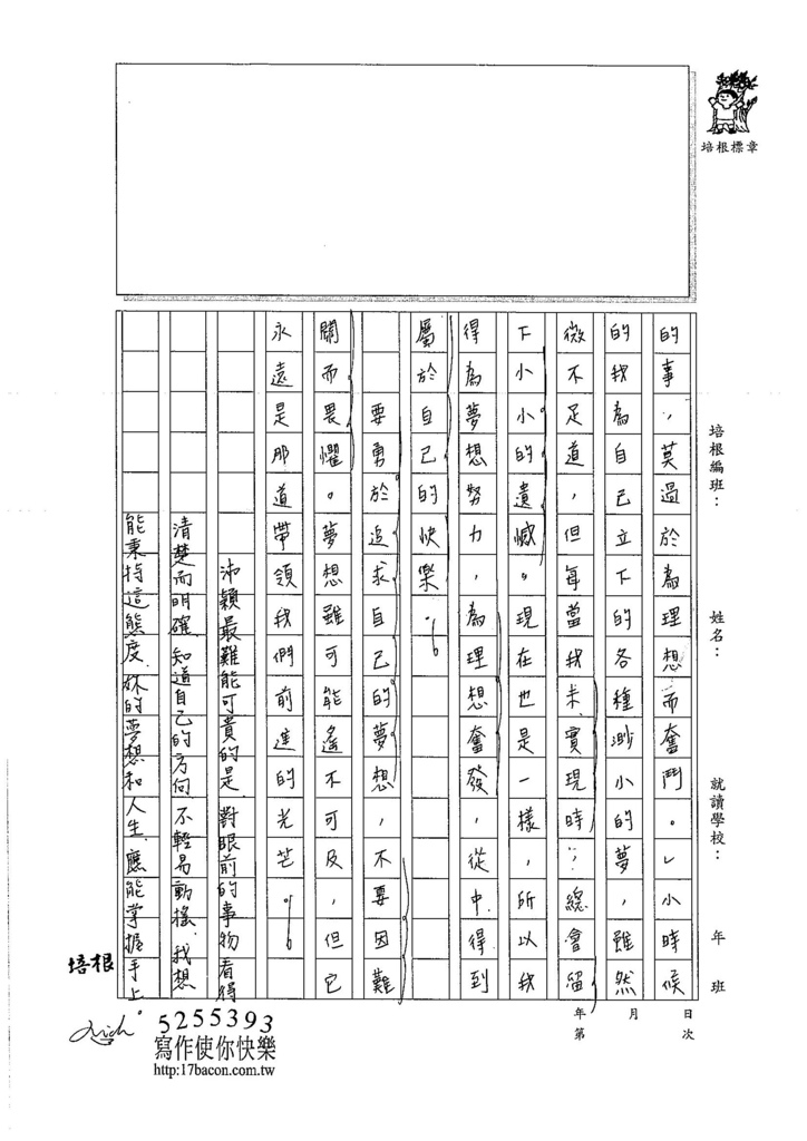 106WG304吳沛穎  (3)