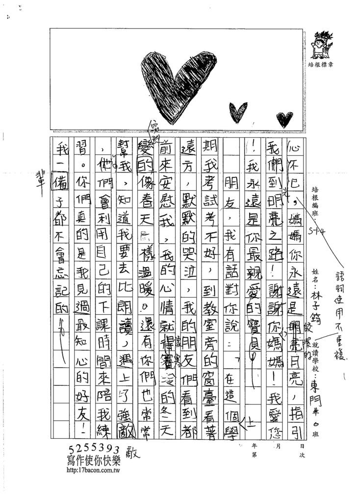 106W4304林子筠 (2)