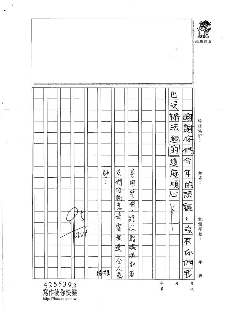106W4304林子筠 (3)